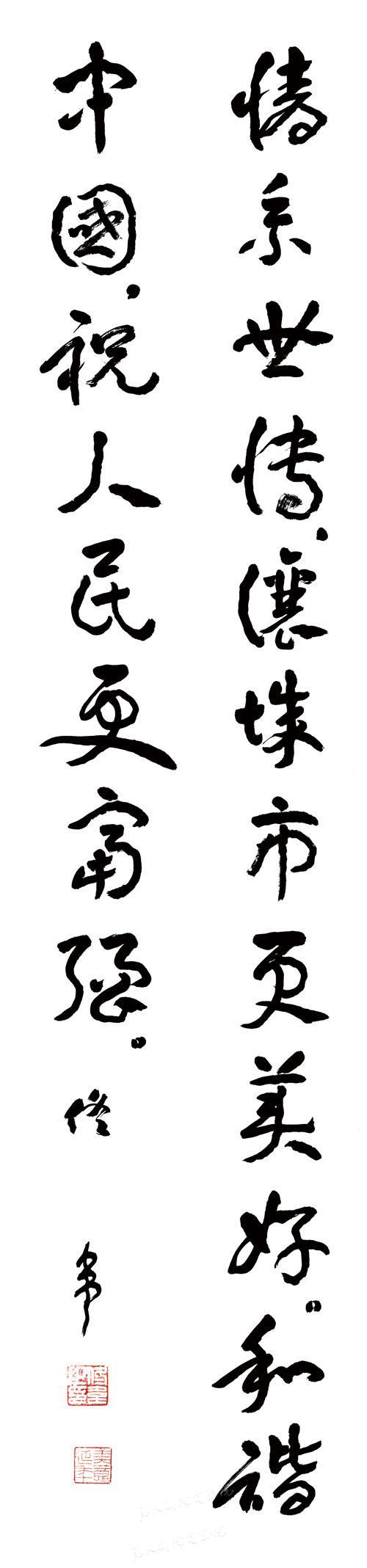 佟韦作品之四